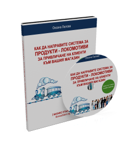 Как да направите система за продукти-локомотиви за привличане на клиенти към вашия магазин