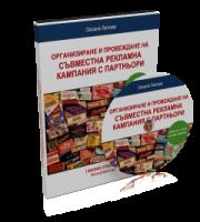 Организиране и провеждане на съвместна рекламна кампания с партньори