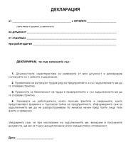 Декларация за запознатост на служителя