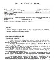 Примерен договор за доставка на стоки