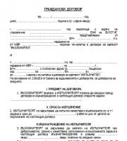 Граждански договор с приемо-предавателен протокол