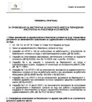 Примерна програма за провеждане на инструктаж по ЗБУТ