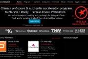 Можете да намеритефинансиране за своя бизнес чрез чуждестранните бизнес акселератори