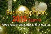 Бизнес хороскоп за 2015 година